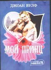 Мой принц обложка книги