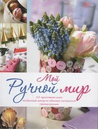 Майер-Эберт Карен - Мой ручной мир обложка книги