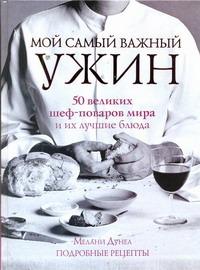 Дунеа Мелани - Мой самый важный ужин обложка книги