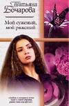 Бочарова Т.А. - Мой суженый, мой ряженый обложка книги