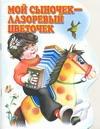 Перцева А. - Мой сыночек - лазоревый цветочек обложка книги