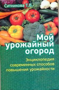 Ситникова Т.В. - Мой урожайный огород обложка книги