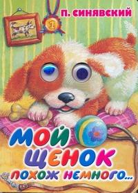 Мой щенок похож немного... обложка книги