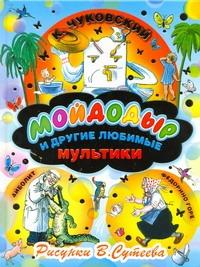 Чуковский К.И. - Мойдодыр и другие любимые мультики обложка книги