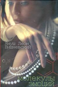 Вишневский Я. Л. - Молекулы эмоций обложка книги