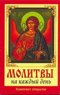 . - Молитвы на каждый день обложка книги