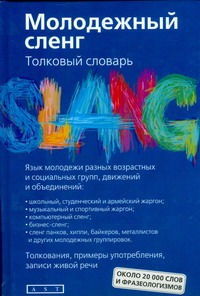 Никитина Т.Г. - Молодежный сленг обложка книги