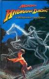 Маккей Уильям - Молодой Индиана Джонс и Всадники-призраки обложка книги