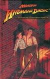 Маккей Уильям - Молодой Индиана Джонс и Проклятие рубинового креста обложка книги