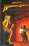 Молодой Индиана Джонс и Проклятие фараона Тутанхамона обложка книги