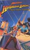 Мартин Лес - Молодой Индиана Джонс и Тайна гибели Титаника обложка книги