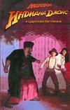 Молодой Индиана Джонс и Царская беглянка обложка книги