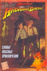 Молодой Индиана Джонс. Самые опасные приключения обложка книги