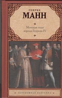 Манн Генрих - Молодые годы короля Генриха IV обложка книги