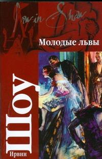 Молодые львы обложка книги