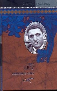 Шоу И. - Молодые львы обложка книги