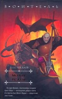 Молот Ведьм обложка книги