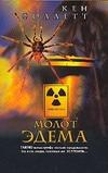 Молот Эдема обложка книги