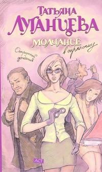 Луганцева Т.И. - Молчание в тряпочку обложка книги