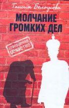 Белоусова Т.М. - Молчание громких дел' обложка книги