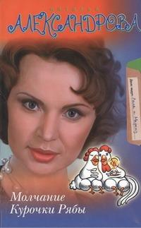 Александрова Наталья - Молчание Курочки Рябы обложка книги