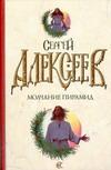 Алексеев С.Т. - Молчание пирамид обложка книги