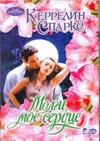 Спаркс Керрелин - Молчи, мое сердце обложка книги