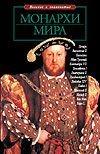 Рыжов К.В. - Монархи мира' обложка книги