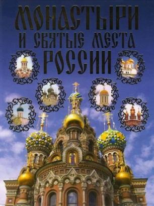 Монастыри и святые места России Ольшанский Д.В.