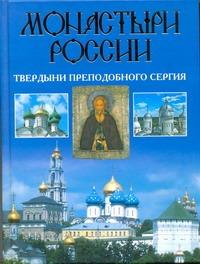 Монастыри России. Твердыни преподобного Сергия Горбачева Н.Б.