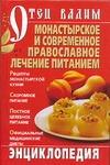 Монастырское и современное православное лечение питанием обложка книги