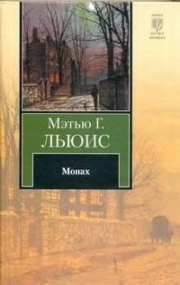 Льюис Мэтью Грег - Монах обложка книги