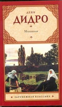 Дидро Дени - Монахиня обложка книги