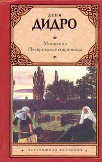 Дидро Дени - Монахиня. Нескромные сокровища обложка книги