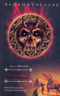 Монета желания обложка книги