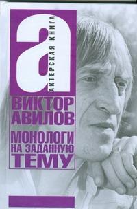 Авилов Виктор - Монологи на заданную тему обложка книги