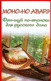 Гофман О.Р. - Моно-но аварэ. Фэн-шуй по-японски для русского дома обложка книги