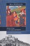 Маркаль Жан - Монсегюр и загадка катаров обложка книги