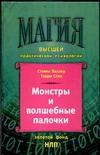 Монстры и волшебные палочки обложка книги