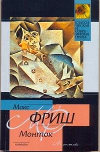 Фриш М. - Монток обложка книги