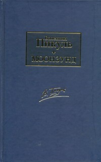 Моонзунд обложка книги