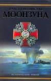Пикуль В.С. - Моонзунд обложка книги