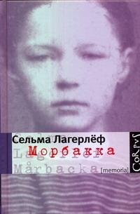 Лагерлёф С. - Морбакка обложка книги