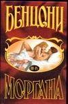Моргана. В 6 кн. Кн. 3-4 обложка книги