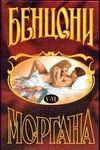 Моргана. В 6 кн. Кн. 5-6 обложка книги