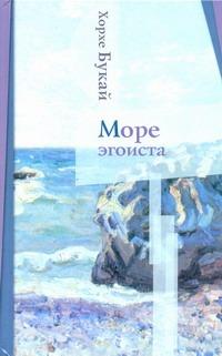Букай Хорхе - Море эгоиста обложка книги