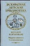 Коржиков В.Т. - Мореплавания Солнышкина' обложка книги