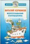 Коржиков В.Т. - Мореплавания Солнышкина обложка книги
