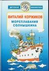Мореплавания Солнышкина Коржиков В.Т.