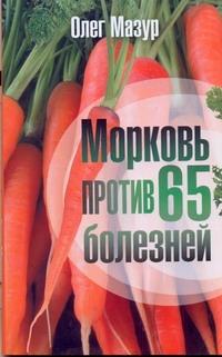 Мазур - Морковь против 65 болезней обложка книги